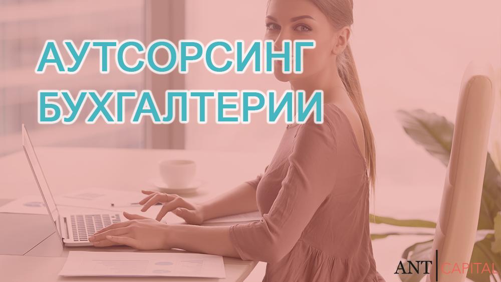 Аутсорсинг бухгалтерии в Красноярске